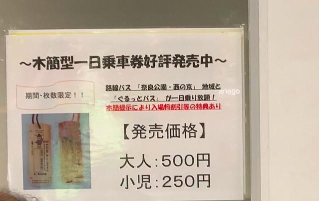 奈良バス 一日乗車券