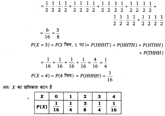UP Board Solutions for Class 12 Maths Chapter 13 Probability D4C