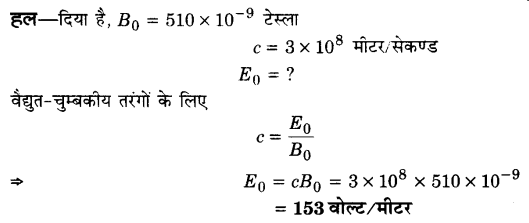 UP Board Solutions for Class 12 Physics Chapter 8 Electromagnetic Waves Q7