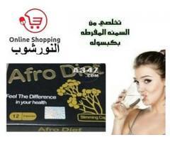 Afro Diet قنبله التخسيس منتج انجليزي  Afro Food plan قنبله التخسيس منتج انجليزي 45996238821 64d5ecd7d1