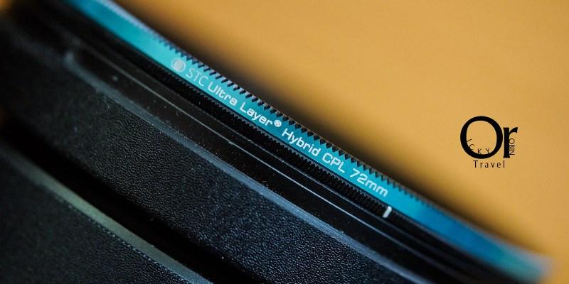 相機偏光鏡 STC 極致透光偏光鏡,高度透光僅讓光線降低 0.5 EV,無論何時都能在鏡頭前掛上偏光鏡