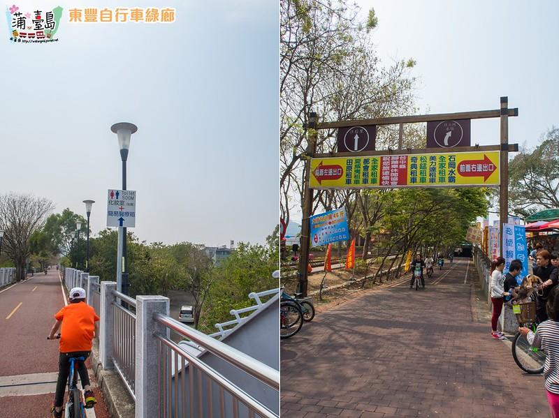 東豐自行車綠廊19