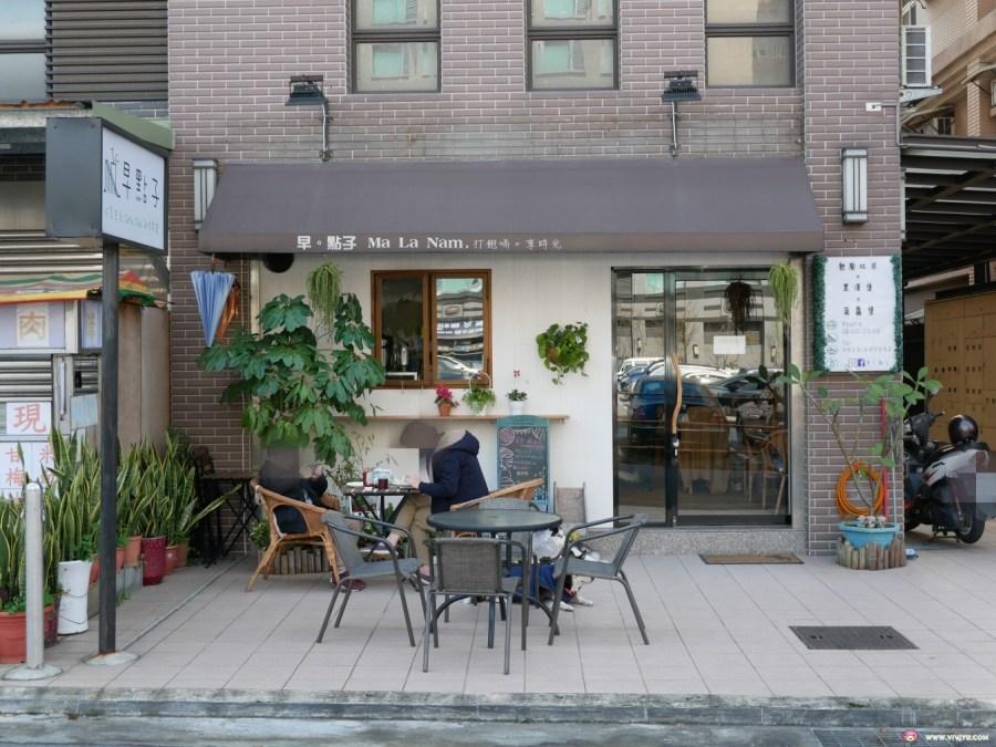 [龜山美食]早點子 Ma La Nam│機捷A8長庚醫院站旁平價早午餐.黑漢堡與菠蘿堡內容豐富吸睛美味 @VIVIYU小世界