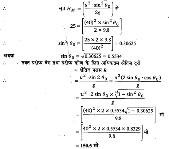 UP Board Solutions for Class 11 Physics Chapter 4 Motion in a plane ( समतल में गति) 15