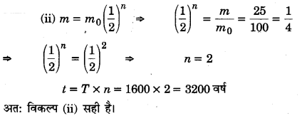 UP Board Solutions for Class 12 Physics Chapter 13 Nuclei P20