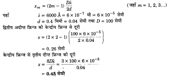 UP Board Solutions for Class 12 Physics Chapter 10 Wave Optics SAQ 11
