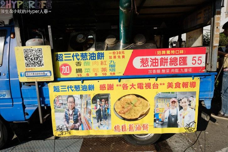 45857622045 50790f0857 c - 勤美旁人氣餐車,常常只是要等過個馬路就莫名的排隊買了!炸蛋蔥油餅讓人無法抗拒(已搬遷)