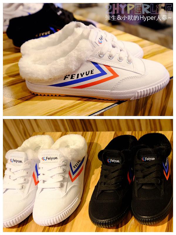 46856911131 c44cec68b0 c - 熱血採訪│從法國紅回亞洲時尚圈的Feiyue小白鞋來台中啦!快閃櫃只到2/28!