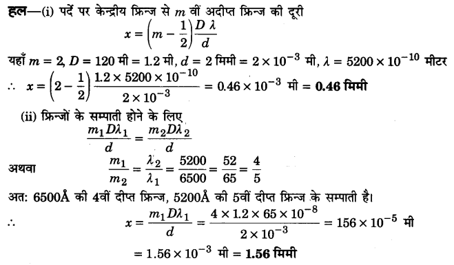 UP Board Solutions for Class 12 Physics Chapter 10 Wave Optics LAQ 6