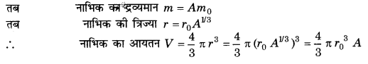 UP Board Solutions for Class 11 Physics Chapter 2 Units and Measurements 21
