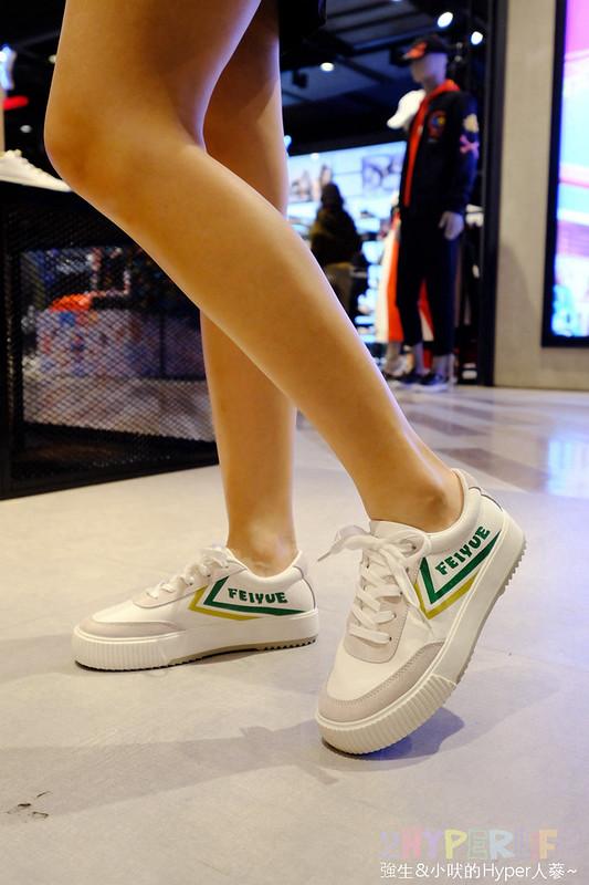46856911461 2eb5334e77 c - 熱血採訪│從法國紅回亞洲時尚圈的Feiyue小白鞋來台中啦!快閃櫃只到2/28!