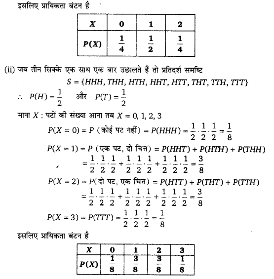 UP Board Solutions for Class 12 Maths Chapter 13 Probability d4A