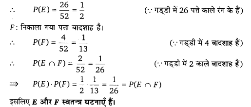 UP Board Solutions for Class 12 Maths Chapter 13 Probability b17a