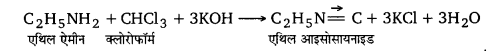 UP Board Solutions for Class 12 Chemistry Chapter 13 Amines 84