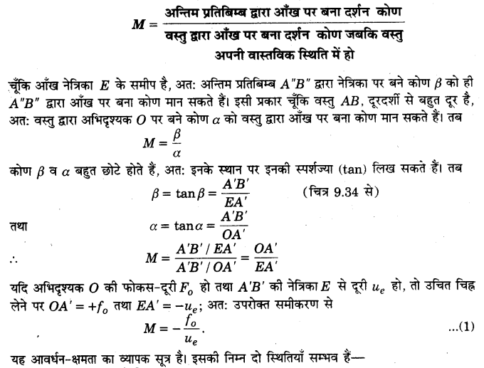 UP Board Solutions for Class 12 Physics Chapter 9 Ray Optics and Optical Instruments LAQ 13.1
