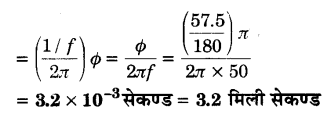 UP Board Solutions for Class 12 Physics Chapter 7 Alternating Current Q13.1