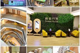 綠心酒店 Hotel Green Core