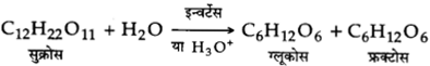 UP Board Solutions for Class 12 Chemistry Chapter 14 Biomolecules 5