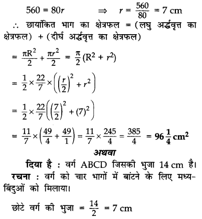 CBSE Sample Papers for Class 10 Maths in Hindi Medium Paper 2 S21.1
