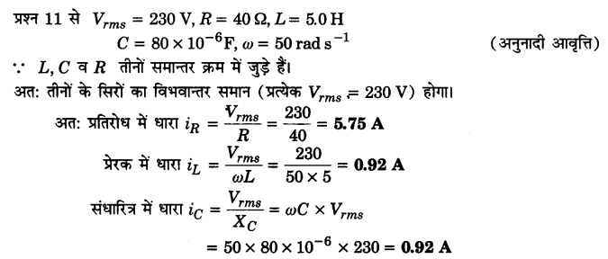 UP Board Solutions for Class 12 Physics Chapter 7 Alternating Current Q17.1