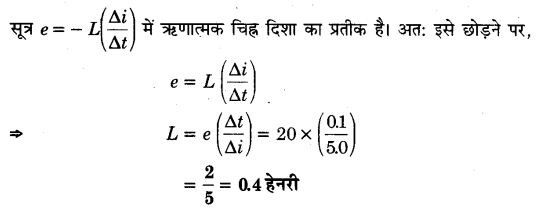 UP Board Solutions for Class 12 Physics Chapter 6 Electromagnetic Induction SAQ 12