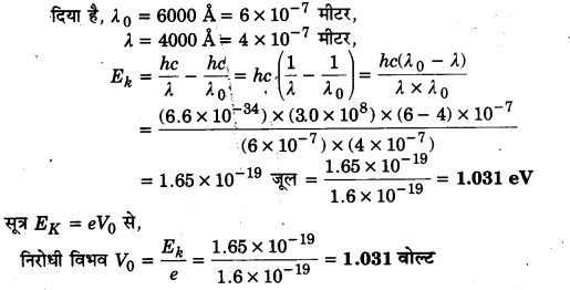 UP Board Solutions for Class 12 Physics Chapter 11 Dual Nature of Radiation and Matter L8