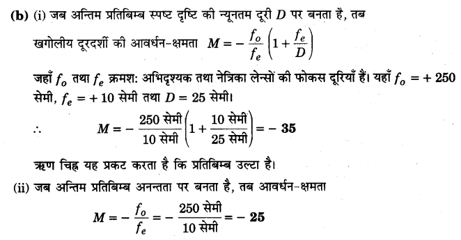 UP Board Solutions for Class 12 Physics Chapter 9 Ray Optics and Optical Instruments SAQ 19.1