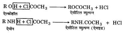 UP Board Solutions for Class 12 Chemistry Chapter 13 Amines 38