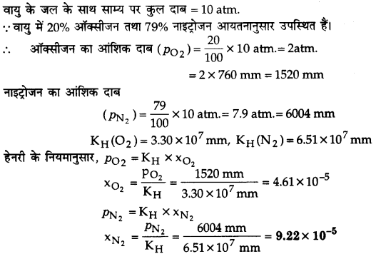 UP Board Solutions for Class 12 Chemistry Chapter 2 Solutions 2Q.39