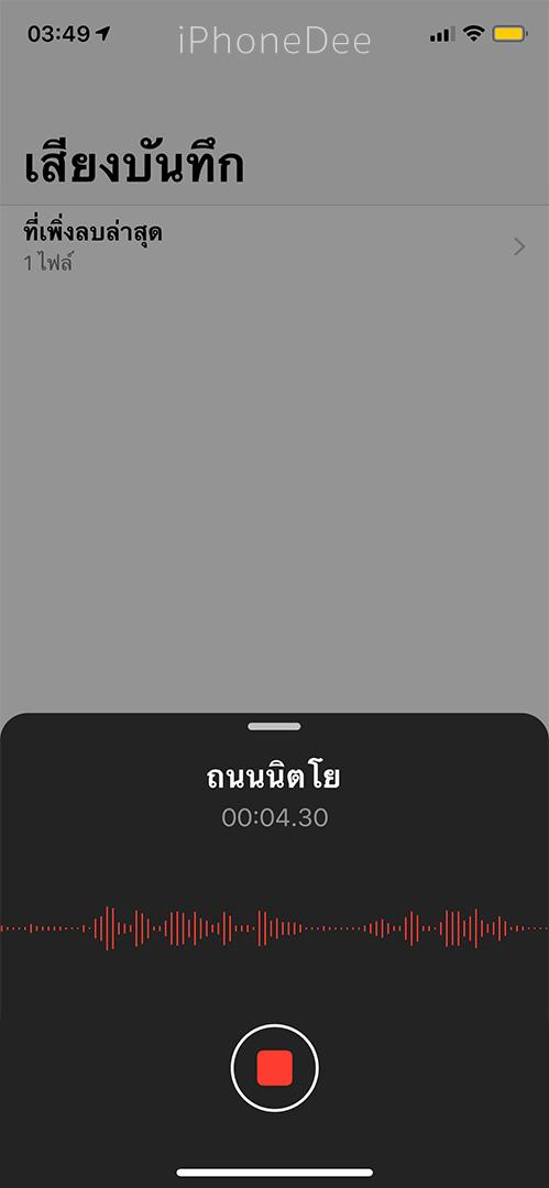 iPhone-record-sound-03