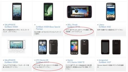 softbank_online