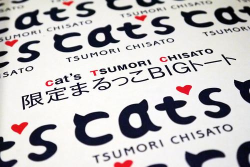 Tsumori Chisato 007