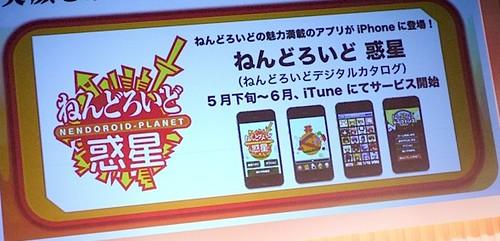 iPhone app Nendoroid Planet