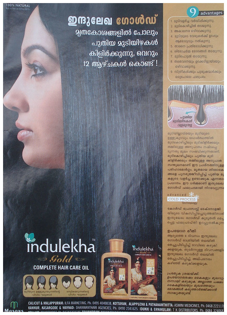 Hair Oil Malayalam Advertising Copy Reference