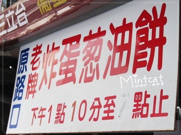 2011花蓮吃吃吃002