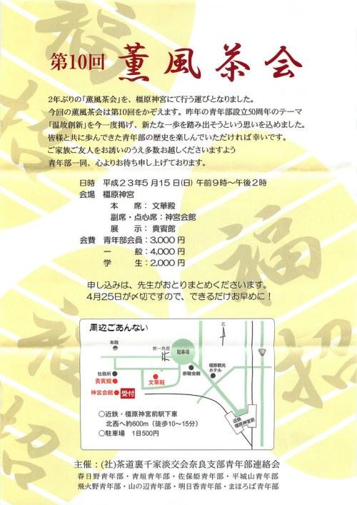薫風茶会2011
