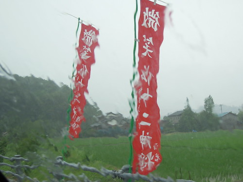 長嶺大池の駐車場には、微笑十二神将の旗が