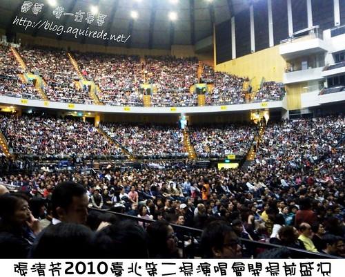 張清芳2010演唱會之況
