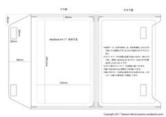 20110215:MacBook Air 11用ケースをつくろう06