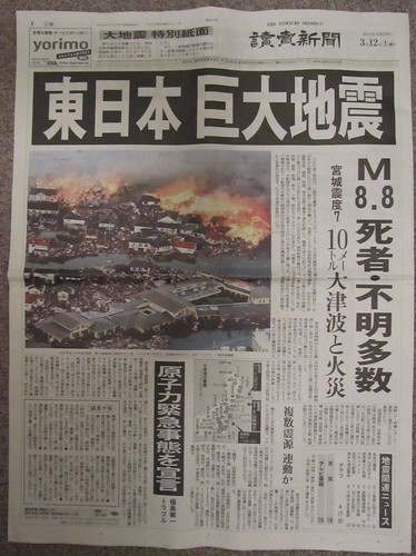 Yomiuri Shimbun (12th March 2011)
