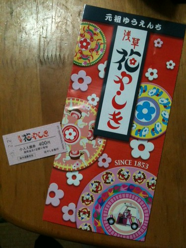 浅草「花やしき」のパンフとチケットの半券(子供用)
