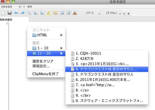 スクリーンショット(2011-03-01 0.54.17)