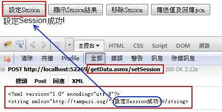 設定Session及回傳xml內容