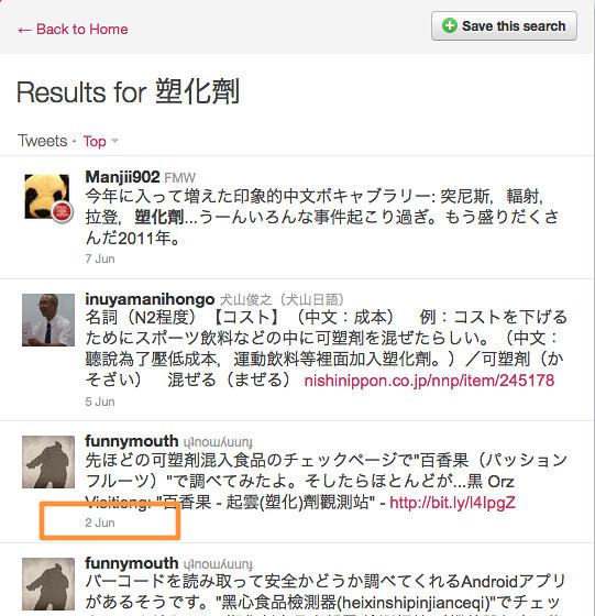 Twitter _ Search - 塑化劑