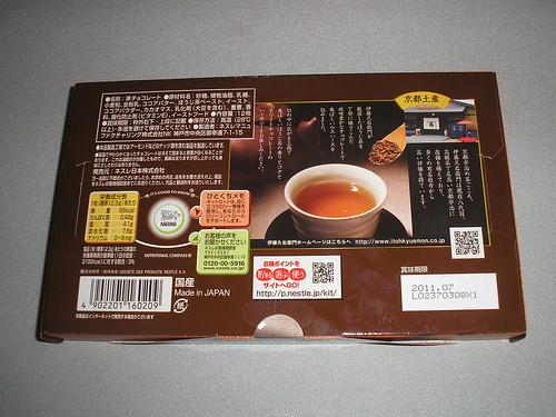 ほうじ茶 (Houjicha) Kit Kats