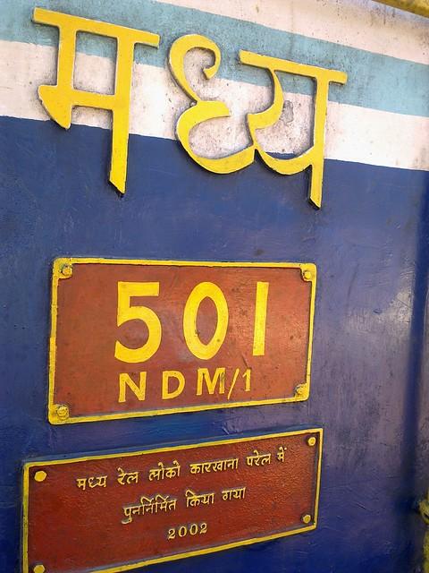 Neral-Matheran Railway Engine