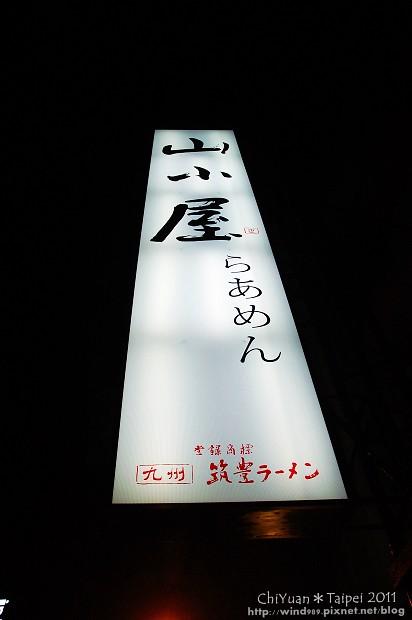 山小屋拉麵01.jpg