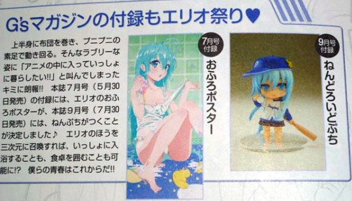 A magazine scan featuring article about Dengeki G's Magazine