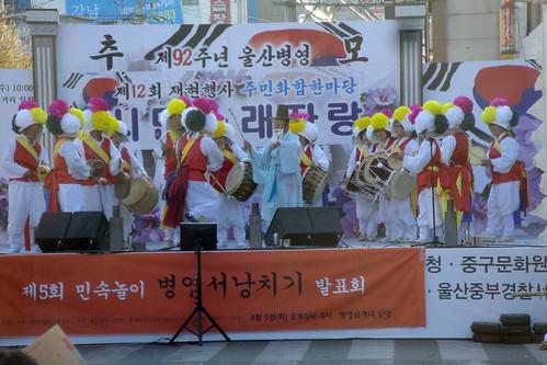 Byeongyeong festival