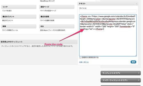 ウィジェット ‹ APIテスト — WordPress